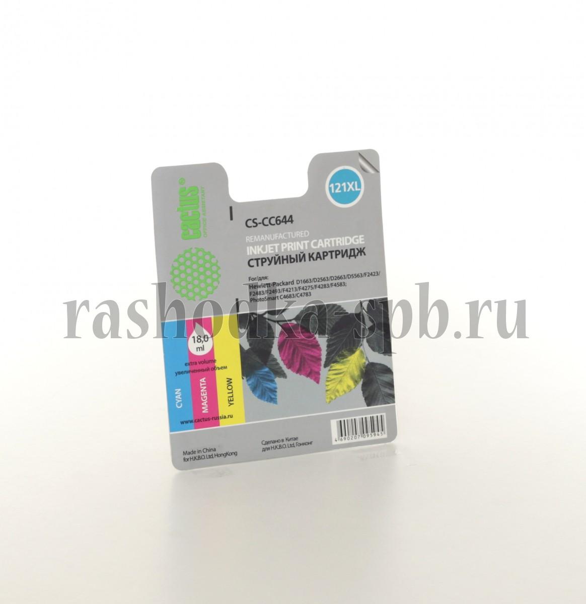 Чернила CACTUS  CS-EPT6732 для L800 C13T67324A голубой 10мл